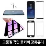 [폰핏]곡면풀커버강화유리필름아이폰8/X/노트8