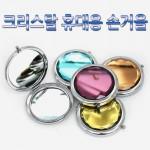[월드온]크리스탈 손거울 메이크업 화장거울 휴대용