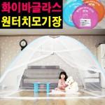 [마이도매]빅사이즈 원터치모기장/개별OPP포장/1 10인