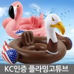 플라밍고/ 아동튜브/ 독수리/ 아동튜브 4T/ 친환경 최