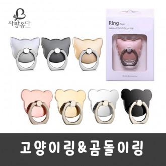 스마트링/고급케이스포장/고양이링/곰돌이링/원형링/