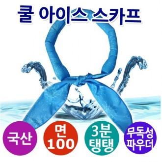 혜인무역/순수국산/40타입/아이스스카프/쿨스카프