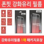 [폰핏]강화유리필름/고품질/검수출고/전모델당일방송