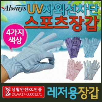 [스포츠장갑]스포츠장갑/장갑/여름장갑/자외선차단
