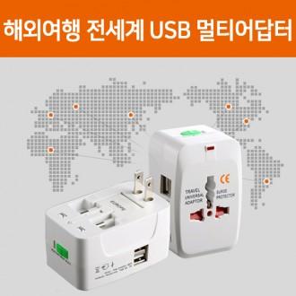 전세계용 USB 2구 멀티어댑터/ 해외 여행용어댑터