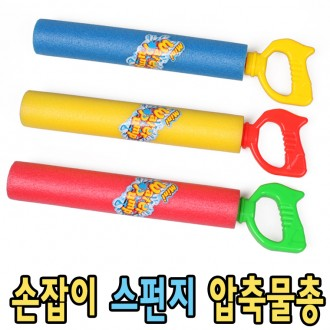 손잡이가 달린 스펀지 압축물총/막대/대포물총/워터건