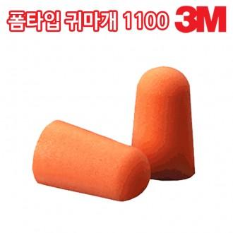 귀마개 3M 폼타입 1박스 200개 소음방지귀마개(일반형