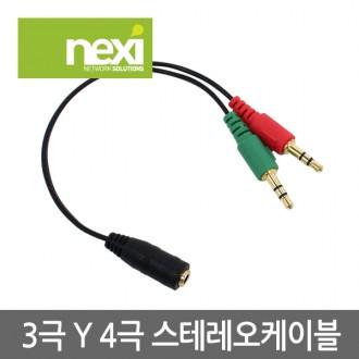 NEXI 3극 Y 4극 스테레오 Y케이블젠더 /NX493/ NX-YST