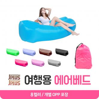 [제이플러스] 에어베드/캠핑용품/여름용품/물놀이