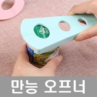 최우수몰 만능 뚜껑 오프너/병따개/만능오프너/