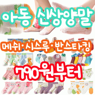 준캡/양말/유아/아동양말/어린이/베이비/여름신상