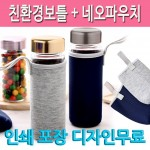 국산 친환경보틀/인쇄 개별포장 디자인 무료/캘리증정