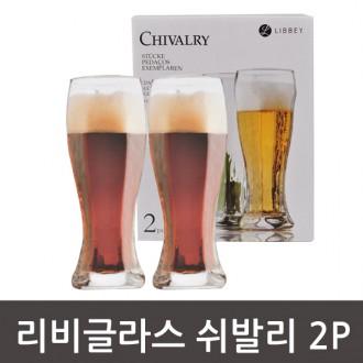 리비글라스 쉬발리 맥주잔 485ml 2P/맥주잔/유리컵