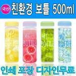 국산 친환경보틀500ml 인쇄개별포장