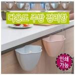 [월드온] 주방수납함 음식물 쓰레기 다용도통 정리함