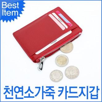블루캣츠 천연소가죽 슬림 카드지갑 여성지갑 F0690
