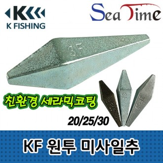 씨타임 KF 원투 미사일추 바다낚시 친환경 다운샷추