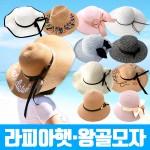 [왕골모자 모음전]라피아햇/파나마햇