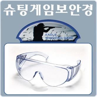 No30/슈팅고글/슈팅게임 보안경/BB탄/탄알/BB총