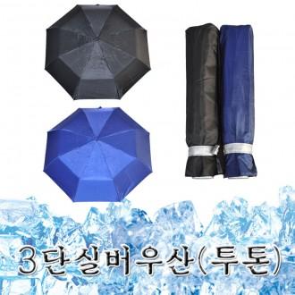 3단실버투톤우산 3단실버우산 3단우산 우산도매 판촉