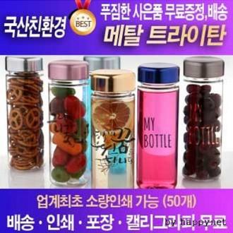 트라이탄+메탈/보틀/소량인쇄가능(50)배송/포장/특가