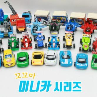 미니카시리즈/미니카/미니자동차/소형자동차/자동차