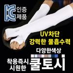 옥희짱 KC인증/UV자외선차단/쿨토시