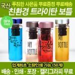 국산+트라이탄(HOT)+그린티/배송/인쇄/포장/캘리무료