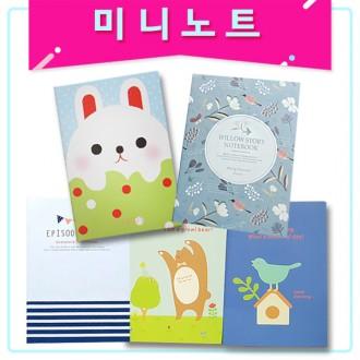 [신상퀸]미니노트/줄노트/무지노트/메모/필기구/유선
