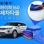 드라잉타월/초대형 더두터운 세차타월/세차타올