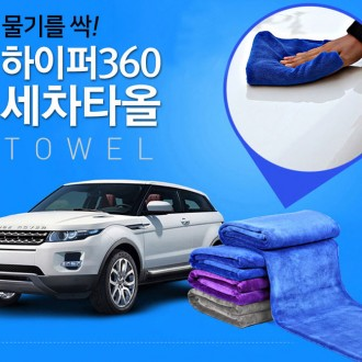 [마이도매]드라잉타월/초대형 더두터운 세차타월/타올
