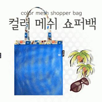 [파우치데이] 컬러 메쉬 쇼퍼백 3종(망사가방)[BG095]