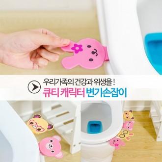 [달리자] 큐티 캐릭터 변기손잡이 / 양변기 화장실