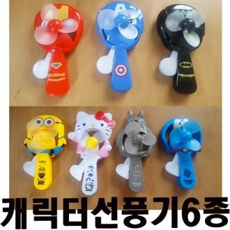 휴대용선풍기/자가발전선풍기/핸디프레스형/캐릭터6종