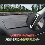 [달리자] 차량용 강력 논슬립 방지패드 - 중 / 미끄럼
