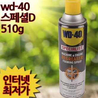 wd-40 specialist D 510g