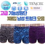 [부광유통]최고급 인팅멜란 트렁크3매입/남성팬티세트