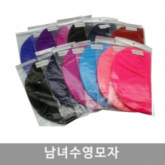 수영모 수영모자 남여수영모 단체수련회 수영장용품