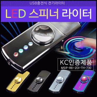 [지오무역][스피너 라이터]고급포장/USB충전식/선물용