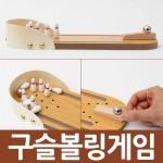 [PL043W]구슬볼링게임/볼링게임/장난감/볼링/토이