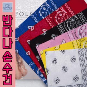 [도매하우스]페이즐리 반다나 손수건(6color)