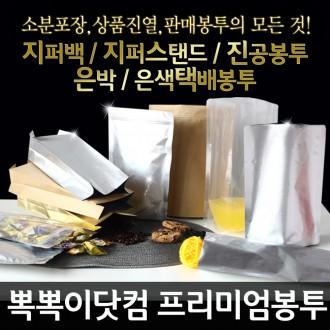 (땡처리) 지퍼백 스탠드 커피 진공봉투 비닐팩 100종&