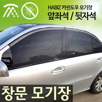 [CR538P] 하비즈 카 윈도우 모기장 ( 2개입)/가리개