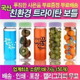 국산트라이탄 보틀/소량인쇄가능(50)/배송/포장/혜택