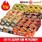 인기컵라면전/품질보증/농심/삼양/오뚜기/공식대리점