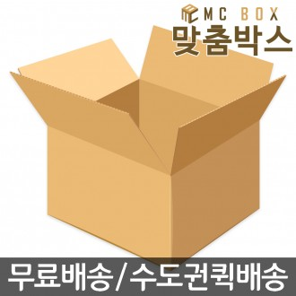 [무료배송] 택배박스 - 다양한 사이즈 포장박스