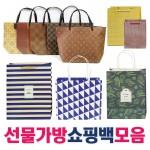 [옥희짱]선물가방/쇼핑백모음/미니쇼핑백/종이쇼핑백/