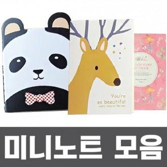 [옥희짱] 미니노트/유선노트/무지공책/일러스트