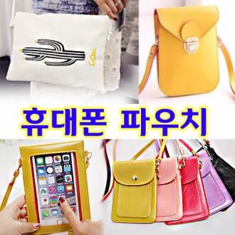 옥희짱 스마트폰 터치/스마트폰백/크로스백/핸드폰파