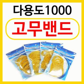 [옥희짱] 다용도 노란고무줄/찰고무/기저귀고무/흑고